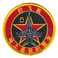 VMFA(AW)-224 Patches