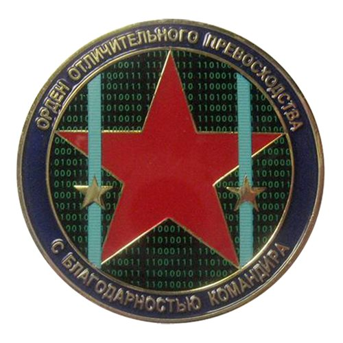 57 IAS Commander's Challenge Coin - View 2