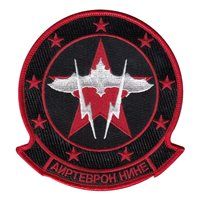 VX-9 Red Air Patch