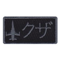 14 FS Hammer Pencil Patch